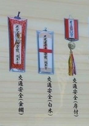 浅草寺・交通安全守(房付き・吸盤付き)