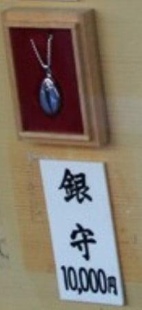 浅草寺・「銀守」