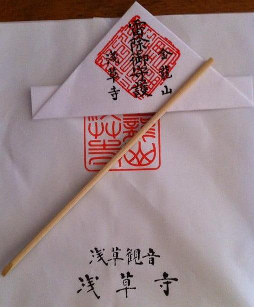 浅草寺「四万六千日(7月9日・10日)限定」のお守り 雷除守