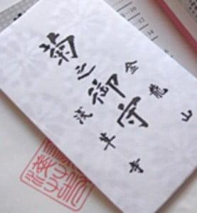 浅草寺「菊供養会(10月18日)限定」のお守り 菊之御守