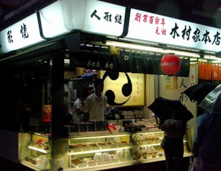 「元祖人形焼木村家本店」