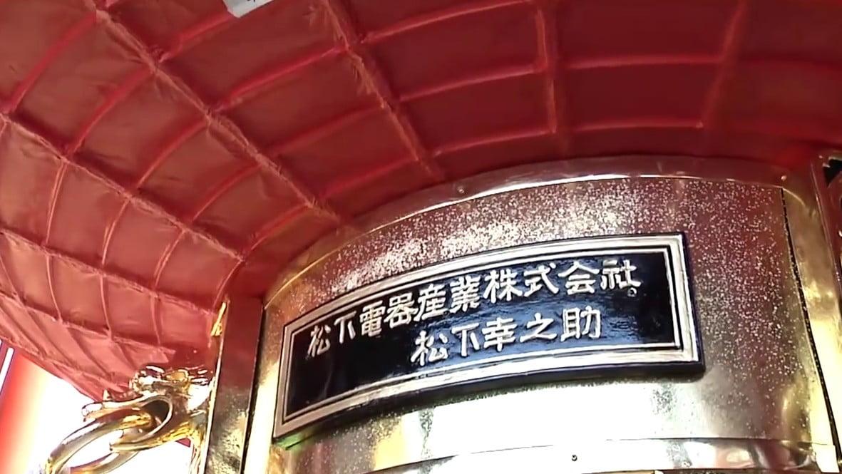 大提灯の下にある「金属の輪」に、「松下電器産業株式会社 松下幸之助」とあるのは、そのためです