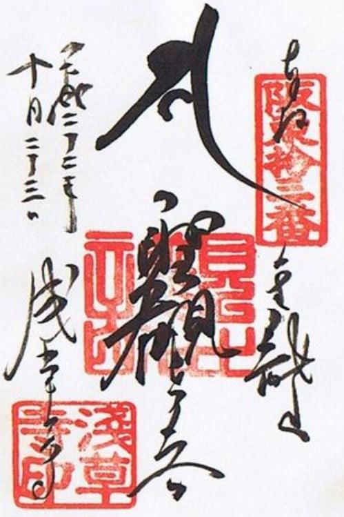 浅草・浅草寺の御朱印の「種類・値段・場所・営業時間・混雑具合」など
