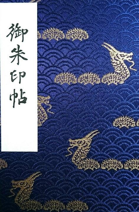 浅草寺「紺地に金龍」の御朱印帳