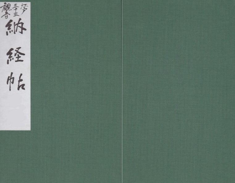 浅草寺「緑の無地」の御朱印帳