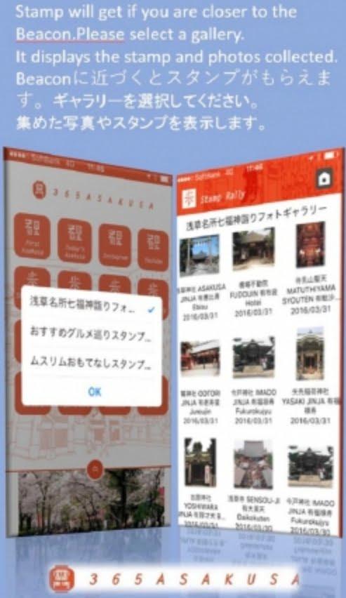 「浅草観光」スマートフォンアプリ