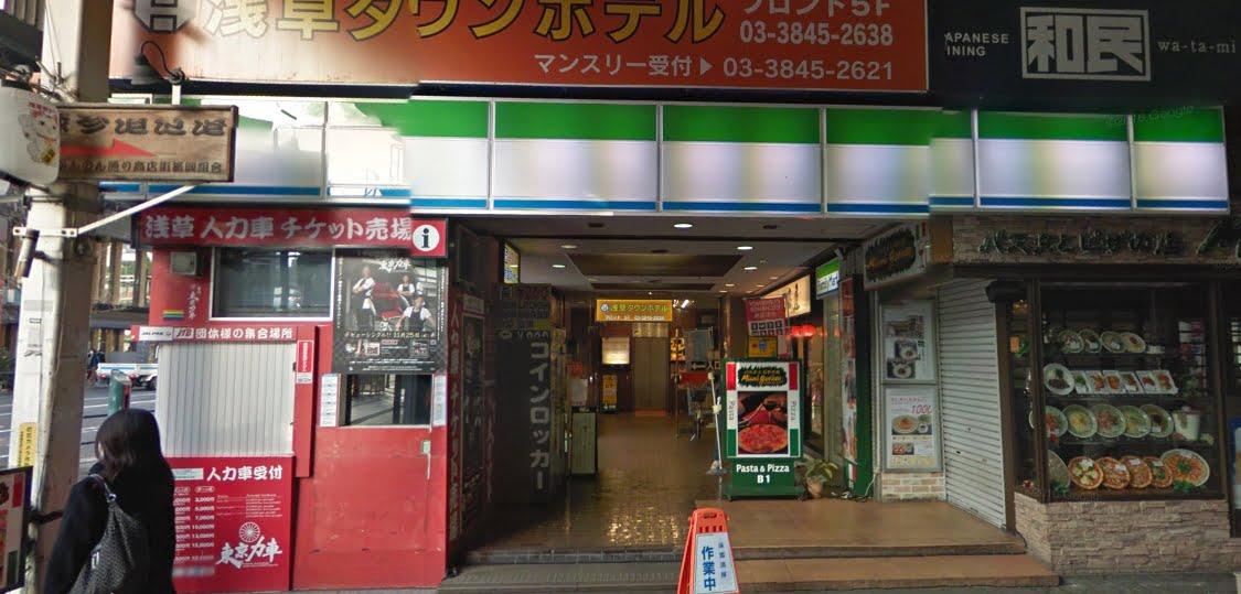 ・浅草タウンホテル下