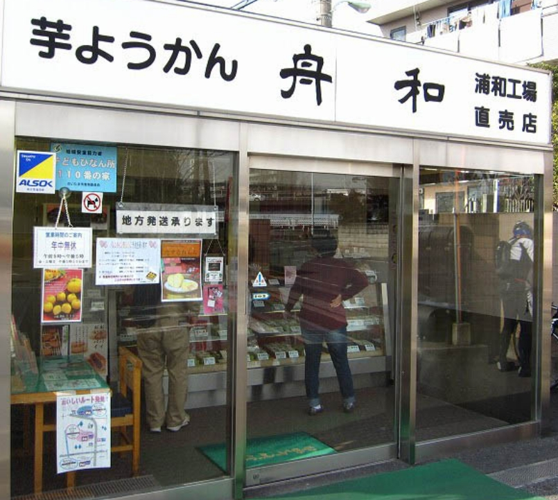株式会社 舟和本店」の芋ようかん01
