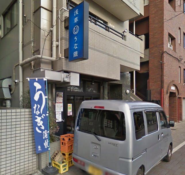 浅草うな鐵 浅草駅前本店