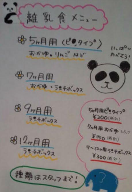 浅草ぱんだカフェ002