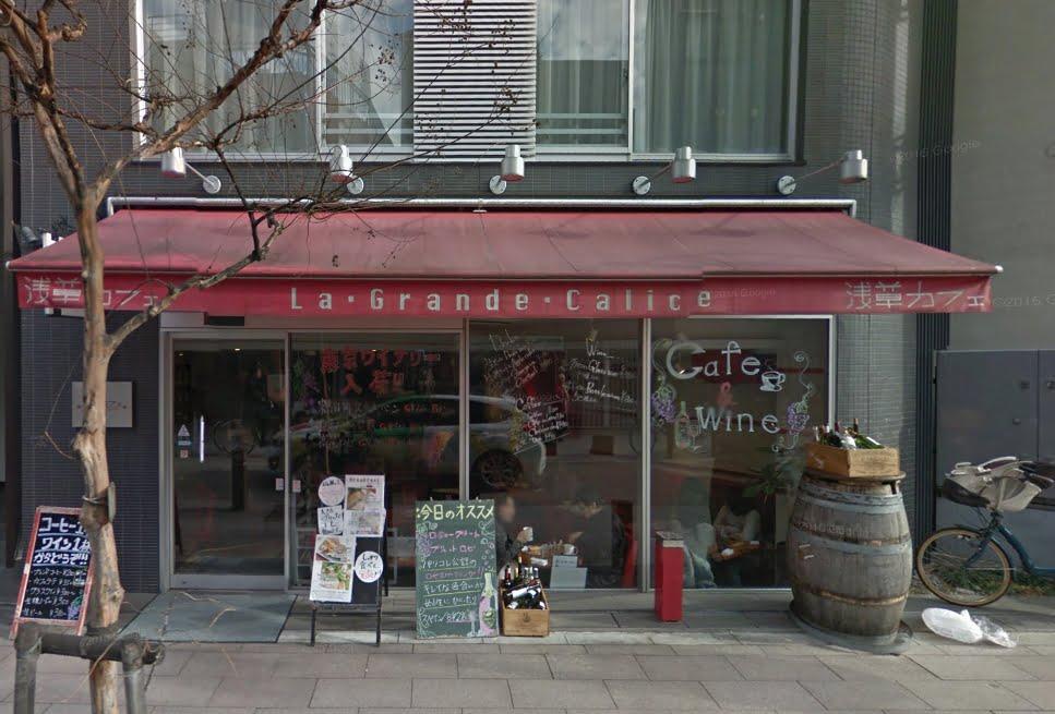 浅草カフェ・ラグランドカリス