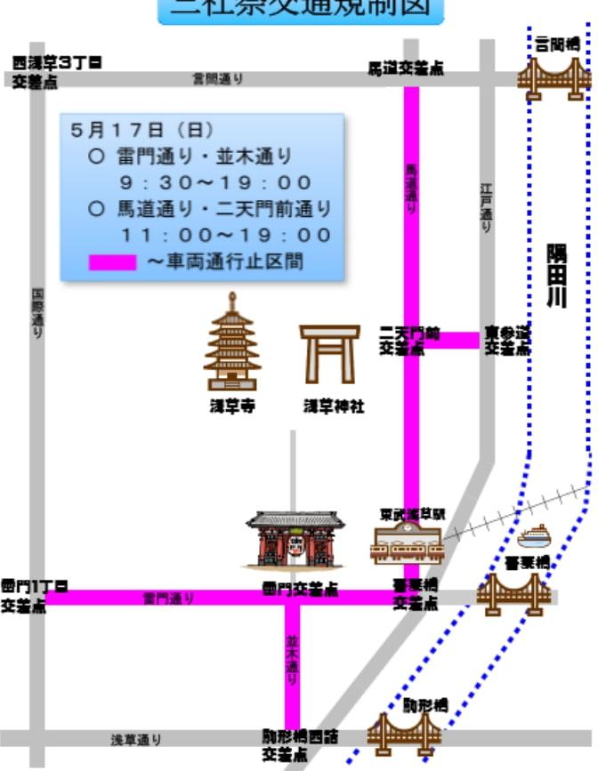 浅草・三社祭・交通規制