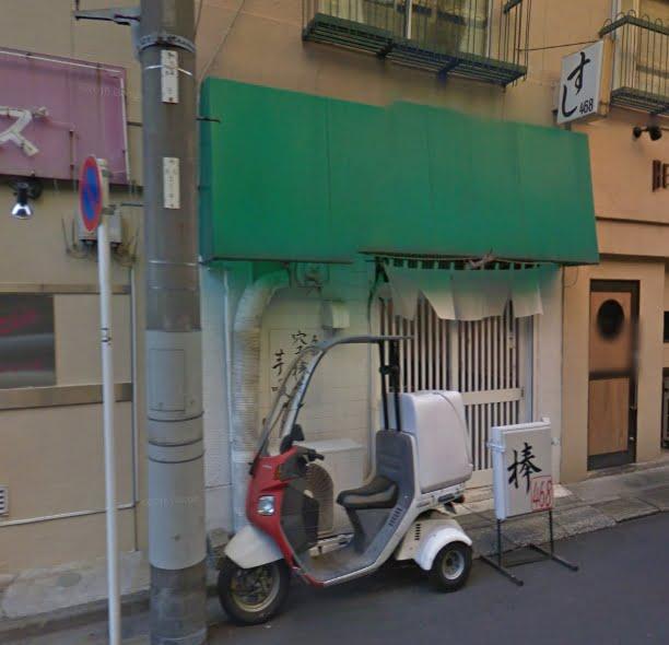 浅草・468棒寿司1