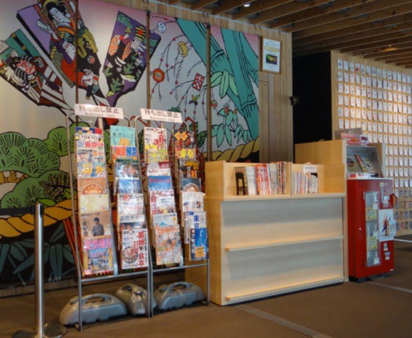 浅草文化観光センター