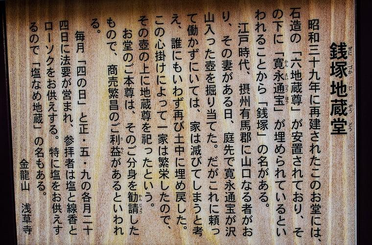 銭塚地蔵堂・案内番