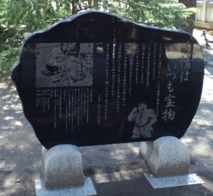 こちら葛飾区亀有公園前派出所・記念碑