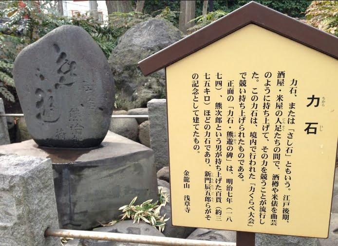 力石・熊遊の碑