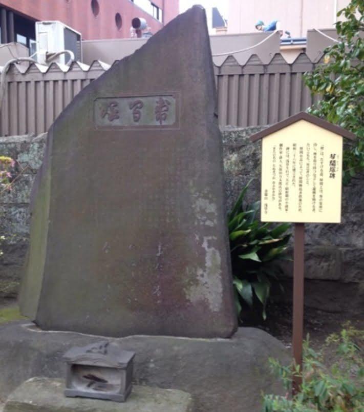 幇間塚の碑