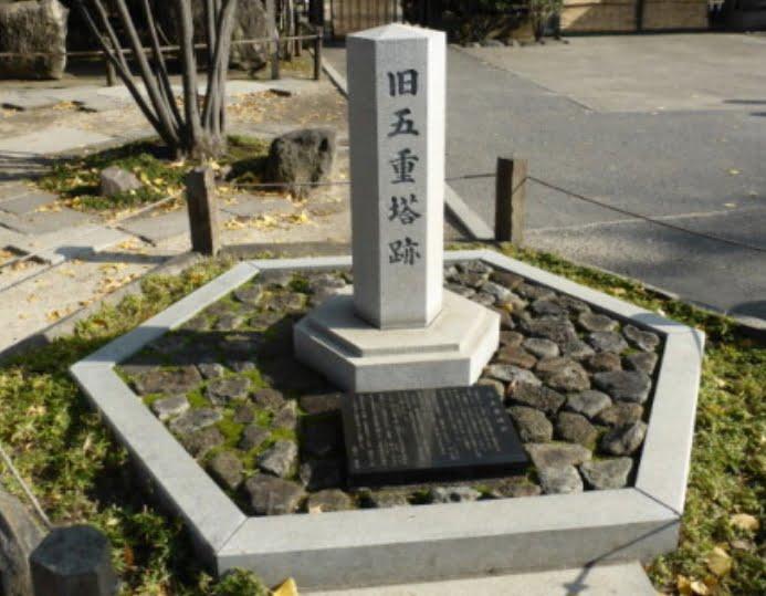 旧・五重塔跡の石碑