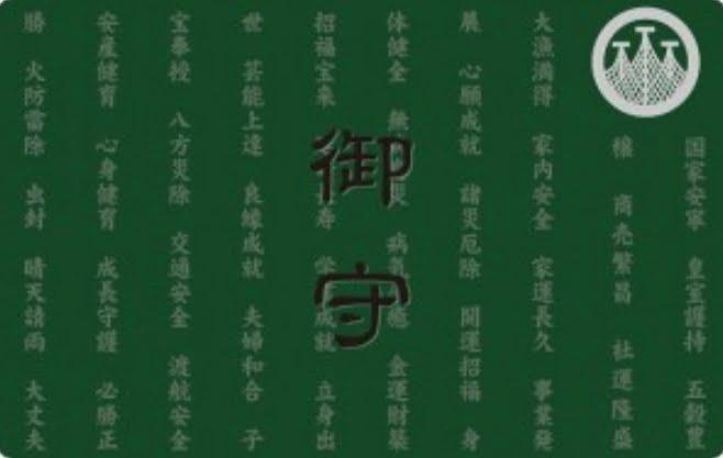 浅草神社の「カード型御守」