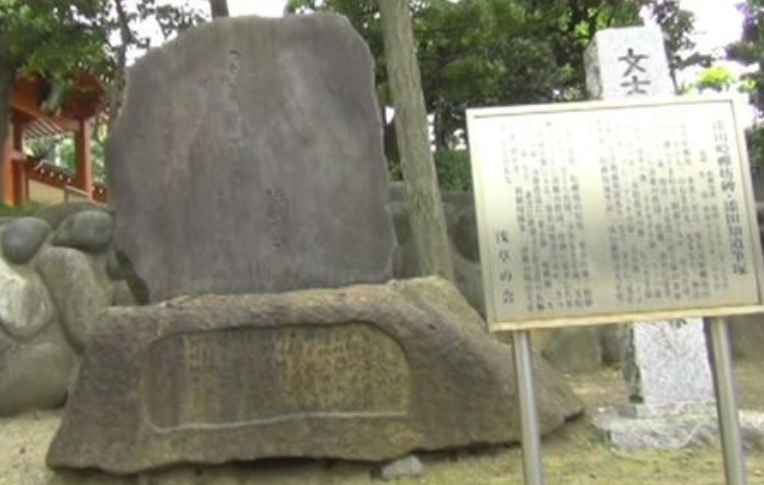 添田亜蝉坊の碑