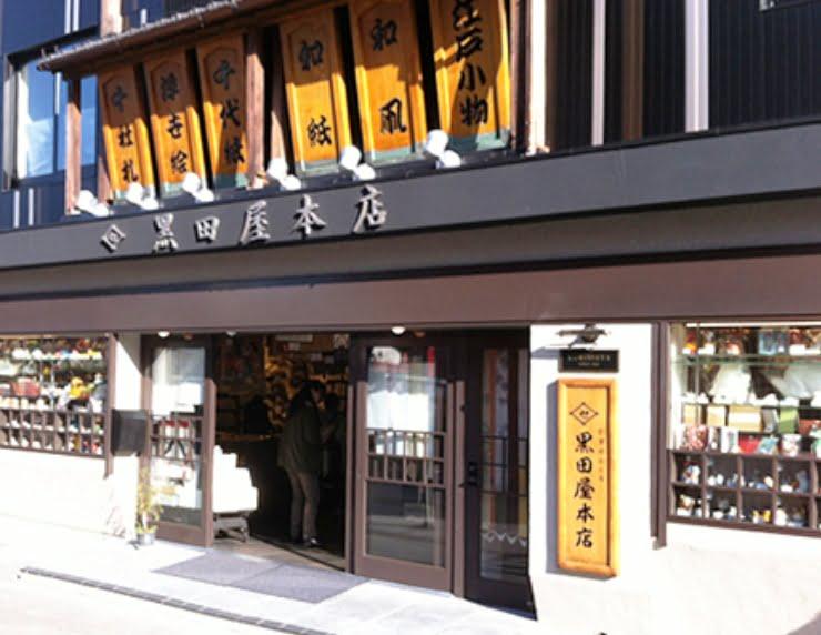 黒田屋 浅草本店