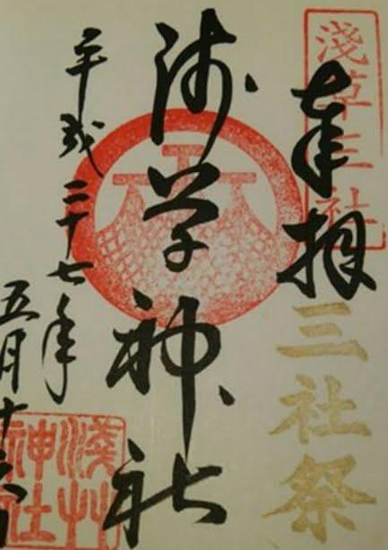 三社祭の御朱印03