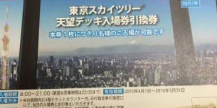 東京スカイツリー入場引換券