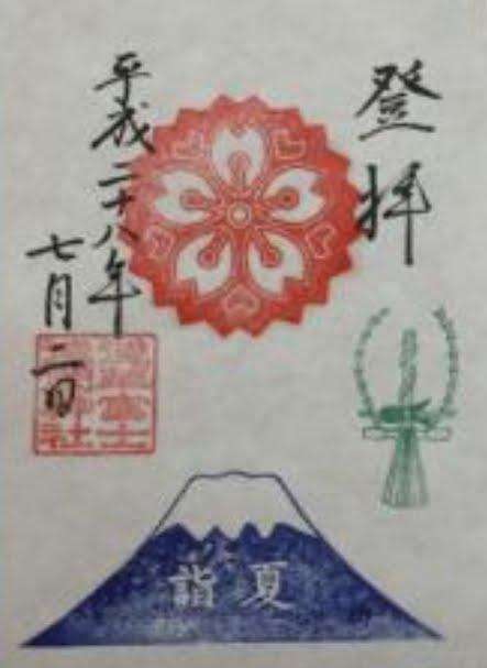 浅草富士浅間神社の御朱印・夏詣01