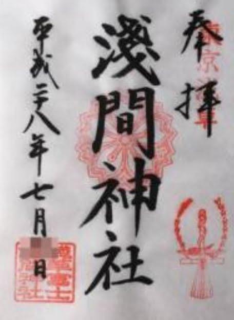 浅草富士浅間神社の御朱印0
