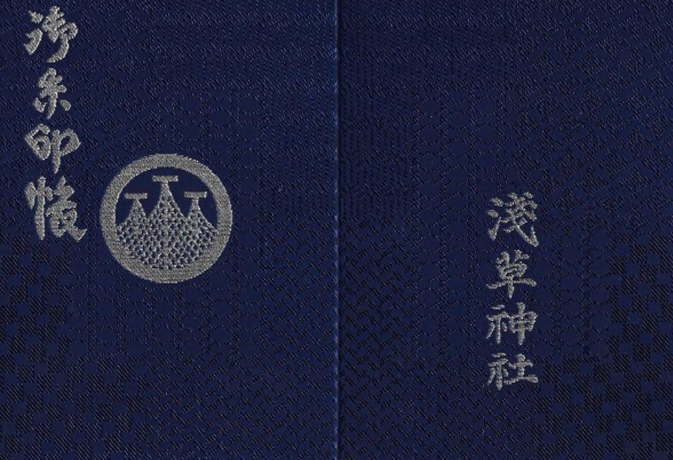 浅草神社の御朱印帳