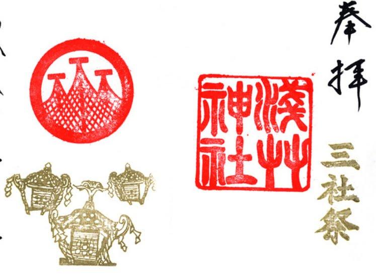 浅草神社・三社祭の御朱印